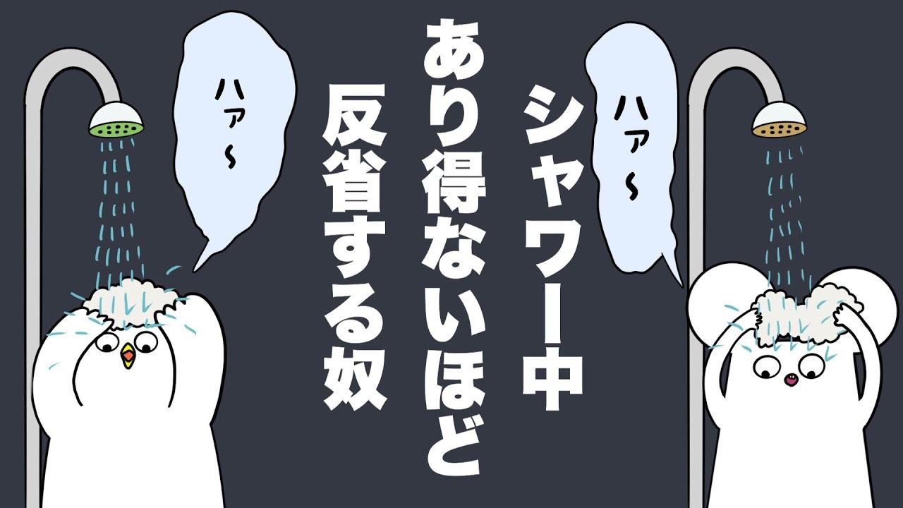 【アニメ】シャワー中1日の反省をしちゃう奴ら