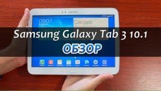 видео Обзор планшета Samsung Galaxy Tab 3 10.1