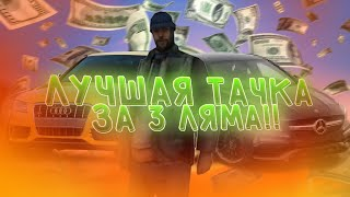 Самые крутые тачки за 3кк! || Malinovka RP 02 || Крутые машины в Малиновке!