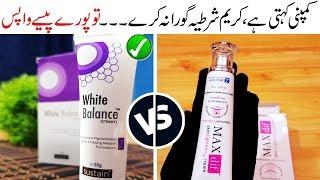 White Balance Whitening Cream Honest Review and Comparison with Maxdiff Cream Urdu Hindi