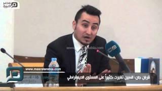 مصر العربية | قربان جان: الصين تغيرت كثيراً على المستوى الديمقراطي