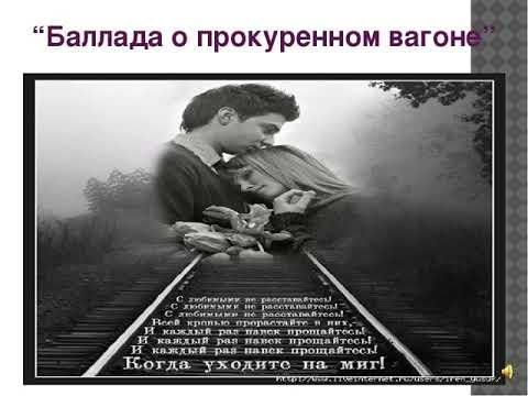 """"""" Баллада о прокуренном вагоне"""" читает Инна Гагарина"""