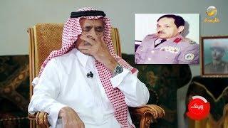 اللواء محمد بن عايش المطيري يبكي على رفيق دربه الراحل محمد بن هلال المطيري