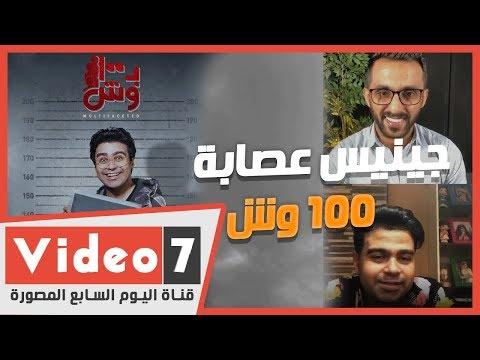 لقاء مع الفنان إسلام إبراهيم -حمادة- جينيس عصابة 100 وش  - نشر قبل 4 ساعة