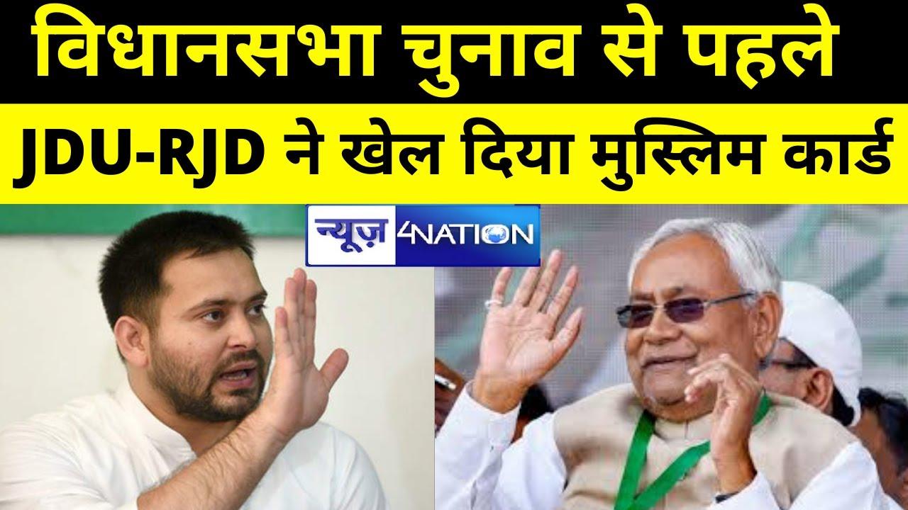 Bihar Election 2020 : मिशन M को साधने में जुटी JDU और RJD ...