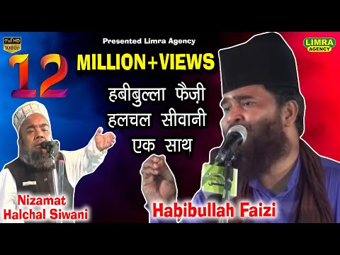 Habibullah Faizi Part 1,Nizamat Halchal Siwani 12 April 2018 Nepal HD India