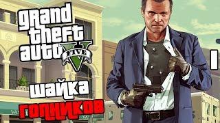 Grand Theft Auto V (GTA 5) Прохождение На Русском #1 — НУЖНО?
