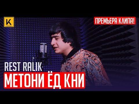 REST Pro (RaLiK) - Метони ёд кни (премьера клипа, 2019)