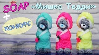 МЫЛОВАРЕНИЕ ♥ Мишка Тедди в халате 3D ♥ КОНКУРС ♥ Мастер-класс ♥ Soap making