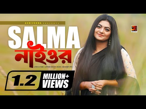 Naiyor | by Salma | New Bangla Song 2018 | Official Lyrical Video |  ☢☢ EXCLUSIVE ☢☢