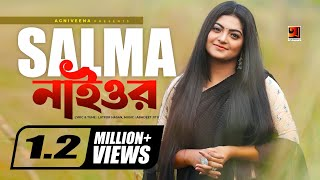 Naiyor | Salma | New Bangla Song 2018 | Official Lyrical Video | ☢ EXCLUSIVE ☢