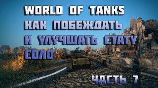World of Tanks как побеждать и улучшать стату соло(, 2013-12-24T05:18:24.000Z)
