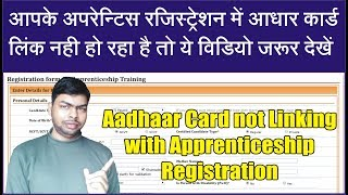 Why Your Aadhaar Card is Not Linking with Apprenticeship Registration
