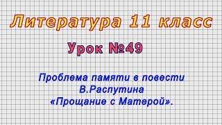 Литература 11 класс (Урок№49 - Проблема памяти в повести В.Распутина «Прощание с Матерой».)