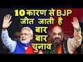 10 reason why bjp narendra modi is winning all the elections in india 2019 | media hits