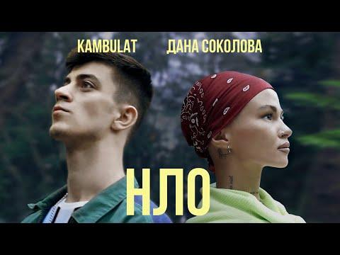 Дана Соколова feat. Kambulat — НЛО
