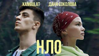Смотреть клип Дана Соколова Ft. Kambulat - Нло