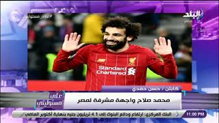 على مسئو ليتي - حسن حمدي: كنت أتمنى أن يكون محمد صلاح لاعبا فى الأهلي
