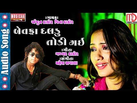 Bewafa Daldu Todi Gai | Arjun Thakor New Sad Song | Gujarati Sad Song 2017 | Vina Thakor