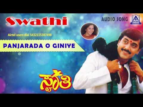 """Swathi - """"Panjarada O Giniye (Duet)"""" Audio Song I Shashikumar, Sudharani I Akash Audio"""