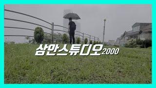 해운대 달맞이 소형평수 아파트(빌라) 삼안스튜디오200…
