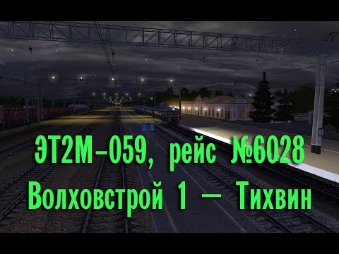 Trainz: ЭТ2М-059, рейс №6028, Волховстрой 1 — Тихвин
