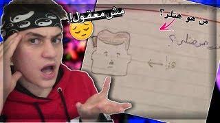 أغبى إجابات للطلاب في العالم العربي!
