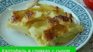Как приготовить картофель в сливках с сыром в духовке видео рецепт