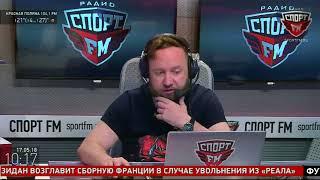 Дмитрий Хохлов, главный тренер ФК «Динамо» в гостях у 100% Утра. 17.05.2018