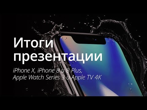 Итоги презентации: iPhone X, iPhone 8 и iPhone 8 Plus
