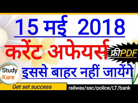 15 May 2018 Current Affairs in Hindi || Railway//SSC//POLICE//LTGRADE