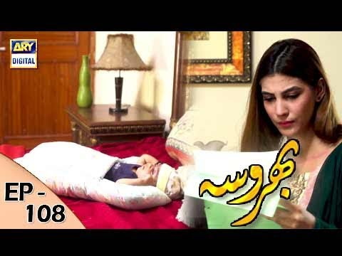 Bharosa - Episode 108 - 11th October 2017 - ARY Digital Drama
