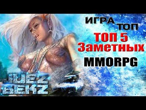 Игра-Топ: Top 5 Самых заметных MMORPG уходящего года!