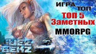 ����-���: Top 5 ����� �������� MMORPG ��������� ����!