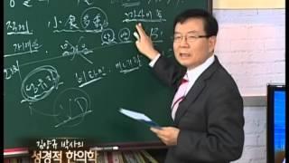 김양규 박사의 성경적 한의학  건강생활의 비결