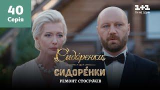 СидОренки – СидорЕнки: ремонт стосунків. 40 серія