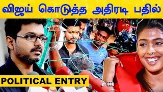 Will Vijay Enter Politics - An Ultimate Action! | Thalapathy Vijay | Tamil Nadu | kalakkal Cinema