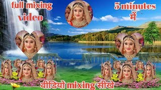 Leanne video mixing in kinemaster full tutorial in Hindi.wedding green vfx.hd video#