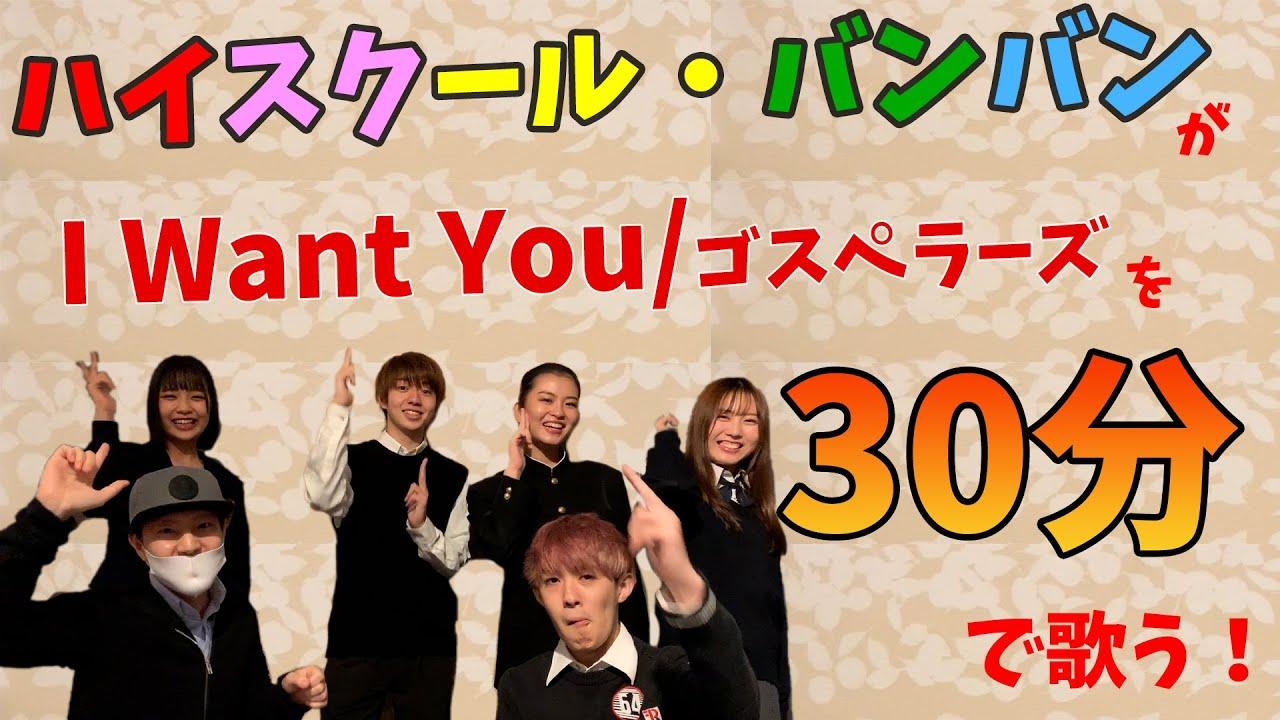 【検証】ハイスクール・バンバンは30分の練習でどこまで歌える?I Want You/ゴスペラーズ