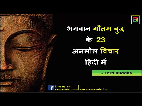 Buddha Quotes || #Best 23 Inspirational Quotes Gautam Buddha in Hindi (Must Watch)