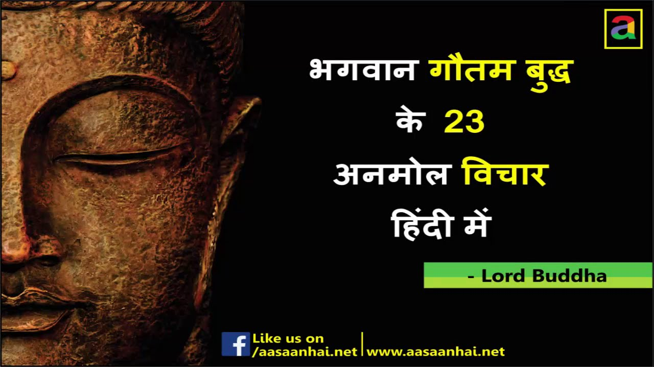 Buddha Quotes Best 23 Inspirational Quotes Gautam Buddha In