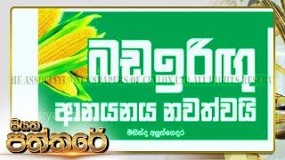 Siyatha Paththare | 07.01.2020 | Siyatha TV Thumbnail