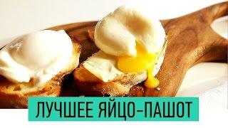 Яйцо-пашот | Как приготовить яйца пашот | Простые рецепты | Poached eggs