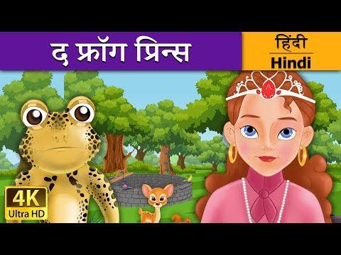 मेंढक राजकुमार | Frog Prince in Hindi | Kahani | Hindi Fairy Tales