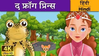 मेंढक राजकुमार | Frog Prince in Hindi | Kahani | Fairy Tales in Hindi | Hindi Fairy Tales