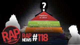 RapNews #118 [СИДОДЖИ ДУБОSHIT; BIG RUSSIAN BOSS & ЧЕЙНИ; ТОНИ РАУТ ; ЖАК ЭНТОНИ;ATL; YANIX]