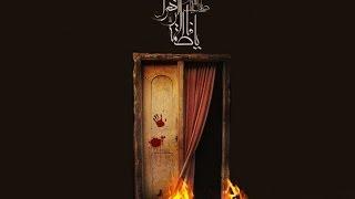 Kərbəlayi Mubin - Əyyami Fatimə tam məclis Moskva 2014 Mp3 Yukle Endir indir Download - MP3MAHNI.AZ