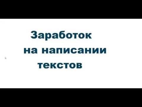 Заработок на текстах в Интернете копирайтинг, рерайтинг, постинг.из YouTube · Длительность: 8 мин46 с