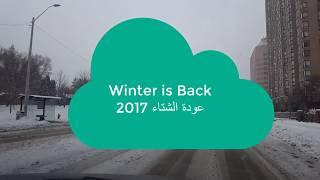 Winter is Back - Canada 2017 - Mississauga عودة الشتاء إلى كندا 2017، مدينة ميسيساجا
