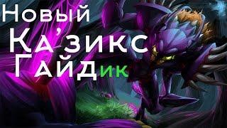 League of Legends - Kha'Zix (Ка'Зикс) Лес Предсезон, патч 6.22